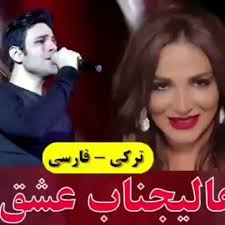 دانلود آهنگ عالیجناب عشق ترکی