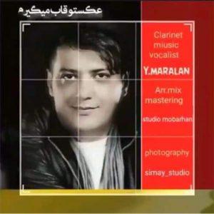 Yousef Maralan Akseto Ghab Migiram 300x300 - دانلود آهنگ عکستو قاب میگیرم از یوسف مارالان