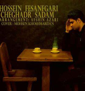 دانلود آهنگ چقدر سادم از حسین فسنقری