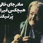 دانلود آهنگ سر مزار مادرم گل نیارید سبد سبد از سردار  با کیفیت عالی