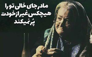 دانلود آهنگ سر مزار مادرم گل نیارید سبد سبد