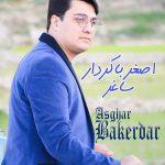 دانلود آهنگ جدید اصغر باکردار به اسم ساغر