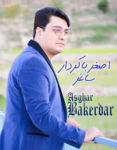 asgharbakerdarsaghar 234x300 - دانلود آهنگ جدید اصغر باکردار به اسم ساغر