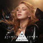 دانلود آهنگ ترکی Ece Seckin به نام Gecmis Zama