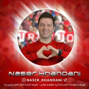 دانلود آهنگ جدید ناصر خندانی به نام جانان چاغیر تیراختور