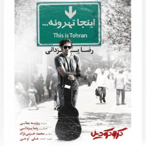 Reza Yazdani   Inja Tehroone 1569676702 300x300 - دانلود آهنگ رضا یزدانی به نام این جا تِهرونه