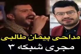 دانلود مداحی پیمان طاهری مجری شبکه سه