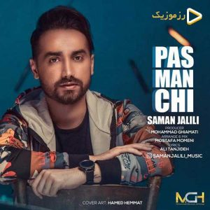 Saman Jalili   Pas Man Chi 1573809203 300x300 - دانلود آهنگ سامان جلیلی به نام پس من چی