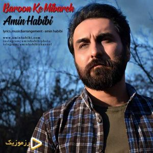 Amin Habibi   Baroon Ke Mibareh 1577197799 300x300 - دانلود آهنگ امین حبیبی به نام بارون که میباره
