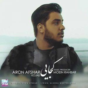 Aron Afshar   Kojaei 1575896919 300x300 - دانلود آهنگ آرون افشار به نام کجایی