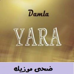 Damla Yara - دانلود آهنگ ترکی جدید داملا به نام یارا