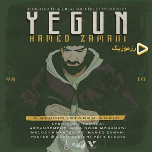 Hamed Zamani   Yegun 1577508470 300x300 - دانلود آهنگ حامد زمانی به نام یگان