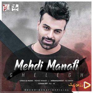 Mehdi Manafi   Ghelegh 1577644147 300x300 - دانلود آهنگ مهدی منافی به نام قلق