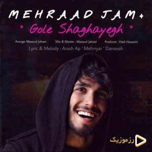 Mehraad Jam   Gole Shaghayegh 1577282032 300x300 - دانلود آهنگ مهراد جم به نام گل شقایق
