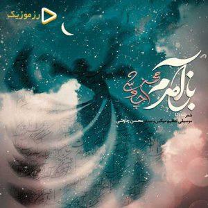 Mohsen Chavoshi   Baz Amadam 1576581390 300x300 - دانلود آهنگ محسن چاوشی به نام باز آمدم