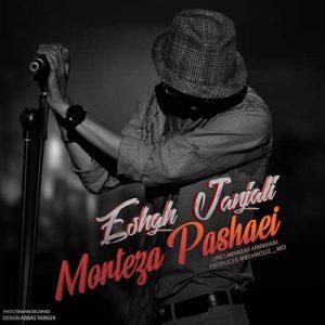 Morteza Pashaei   Eshghe Janjali 1577816610 300x300 - دانلود آهنگ مرتضی پاشایی به نام عشق جنجالی