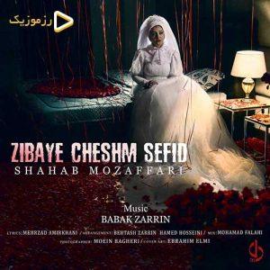 Shahab Mozaffari   Zibaye Cheshm Sefid 1577191116 300x300 - دانلود آهنگ شهاب مظفری به نام زیبای چشم سفید