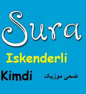 دانلود آهنگ ترکی کیمدی از سورا اسکندرلی