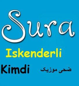 korkularim sura iskenderli 274x300 - دانلود آهنگ ترکی کیمدی از سورا اسکندرلی