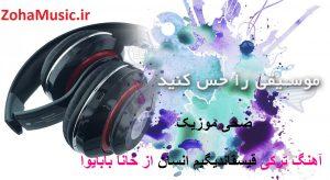 yx010 wireless headphone 05 300x164 - دانلود آهنگ ترکی قیسقاندیگیم انسان از خانا بابایوا