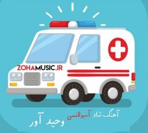 دانلود آهنگ آمبولانسی اسلام نظری ولولک