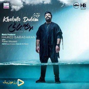 Behnam Bani   Khabeto Didam 1577902231 300x300 - دانلود آهنگ بهنام بانی به نام خوابتو دیدم