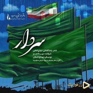 Mehraad Jam   Sardar 1578575923 300x300 - دانلود آهنگ مهراد جم به نام سردار