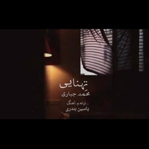Mohammad Jabbari   Tanhaei  1580147944 300x300 - دانلود آهنگ محمد جباری به نام تنهایی