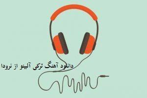 دانلود آهنگ ترکی آلبینو از نرودا
