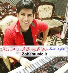 دانلود آهنگ ترکی گوزلیم گل گل  از علی رزاقی