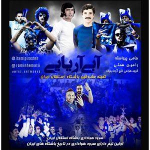 Hami Pirasteh   Abi Ariayi  1580796669 300x300 - دانلود آهنگ حامی پیراسته به نام (آبی آریایی)سرود رسمی هوادارای باشگاه استقلال ایران