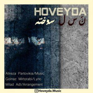 Hoveyda   Nasle Sookhteh  1580797864 300x300 - دانلود آهنگ هویدا به نام نسل سوخته