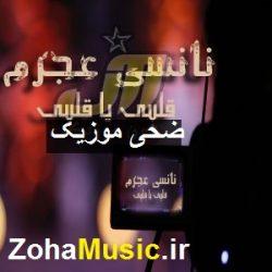 دانلود آهنگ عربی قلبی یا قلبی