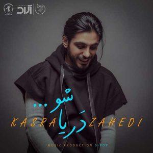 Kasra Zahedi   Darya Sho 1581670522 300x300 - دانلود آهنگ کسری زاهدی به نام دریا شو 2