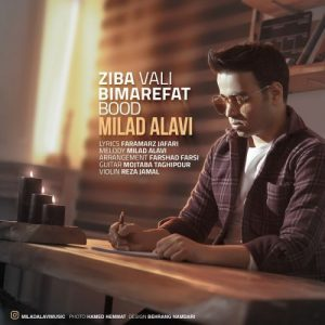 Milad Alavi   Ziba Vali Bi Marefat Bood  1581182298 300x300 - دانلود آهنگ میلاد علوی به نام زیبا ولی بی معرفت بود