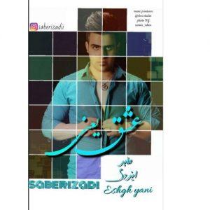 Saber Izadi   Eshgh Yani  1580906624 300x300 - دانلود آهنگ صابر ایزدی به نام عشق یعنی