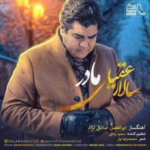 Salar Aghili   Madar 1581693441 300x300 - دانلود آهنگ جدید سالار عقیلی به نام مادر