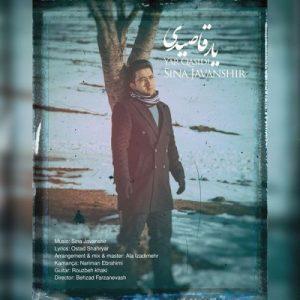 Sina Javanshir   Yar Qasidi  1580981601 300x300 - دانلود آهنگ سینا جوانشیر به نام یار قاصیدی