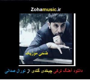 images 1 300x266 - دانلود آهنگ ترکی چیخدی گتدی از تورال صدالی