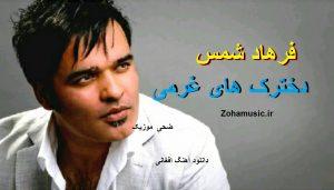 دانلود آهنگ افغانی دخترک های غرمی از فرهاد شمس