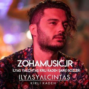 lyas Yalçıntaş Kirli Kadeh Şarkı Sözleri 300x300 - متن آهنگ ترکی کیرلی کاده از الیاس یالچینتاش