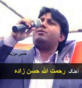 رحمت الله حسن زاده 1 279x300 - دانلود آهنگ محلی غمگین دوری دوری ازم خیلی دوری ازم از رحمت الله حسن زاده