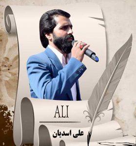 علی اسدیان 279x300 - دانلود آهنگ غمگین بلبل به سر چشمه چه کار آمده ای از علی اسدیان