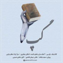 دانلود رپ لری گپ از پارسی