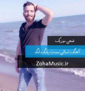 """دانلود آهنگ شمالی"""" مست پلنگ لنگه آخرین فشنگه"""" از رامین مهری"""