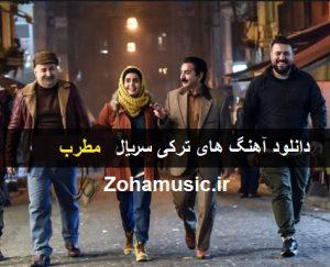 دانلود آهنگ های ترکی فیلم مطرب
