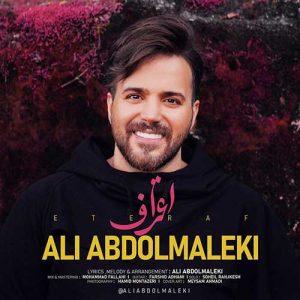 Ali Abdolmaleki   Eteraf 1584801667 300x300 - دانلود آهنگ علی عبدالمالکی به نام اعتراف