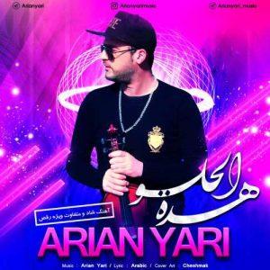 Arian Yari   Hadalhalo  1584465080 300x300 - دانلود آهنگ آرین یاری به نام هده الحلو