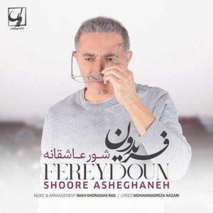 Fereydoun Asraei   Shoore Asheghaneh 1584815145 300x300 - دانلود آهنگ شور عاشقانه از فریدون آسرایی