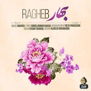 Ragheb   Bahar 1585071462 300x300 - دانلود آهنگ راغب به نام بهار